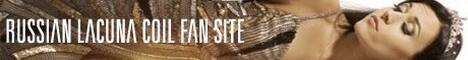 Russian Lacuna Coil Fan Site